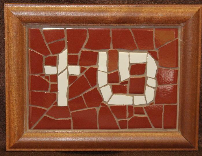 Ancient Paleo Hebrew Language